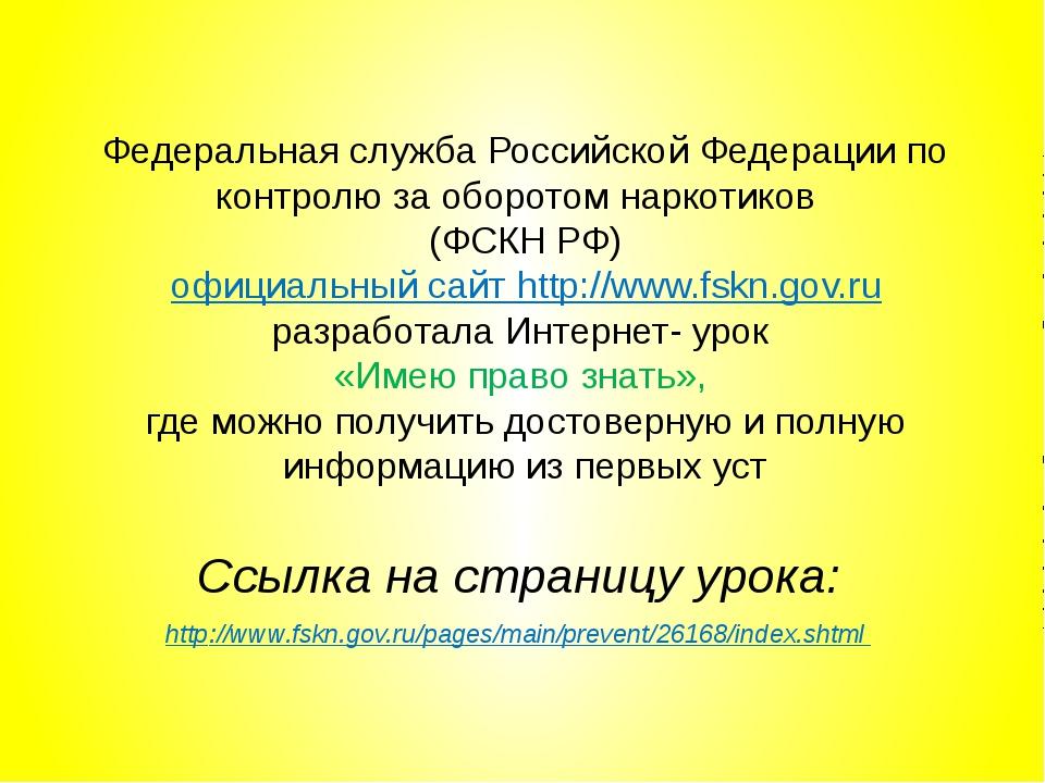 Федеральная служба Российской Федерации по контролю за оборотом наркотиков (Ф...