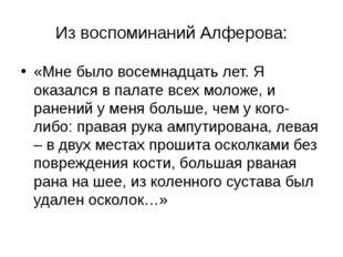 Из воспоминаний Алферова: «Мне было восемнадцать лет. Я оказался в палате все