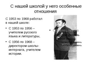 С нашей школой у него особенные отношения С 1953 по 1968 работал в нашей школ