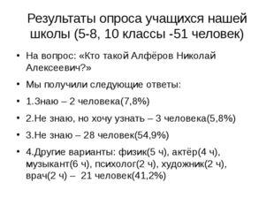 Результаты опроса учащихся нашей школы (5-8, 10 классы -51 человек) На вопрос