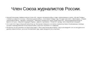 Член Союза журналистов России. Николай Алексеевич Алфёров написал более 400 о