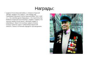 Награды: ордена Отечественной войны 1 степени и Красной Звезды; медали «За от
