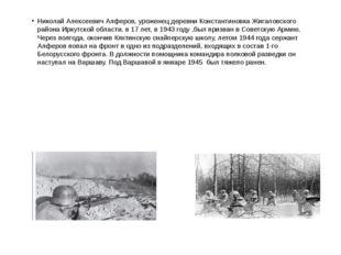 Николай Алексеевич Алферов, уроженец деревни Константиновка Жигаловского райо