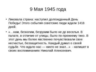 9 Мая 1945 года Ликовала страна: наступил долгожданный День Победы! Этого соб