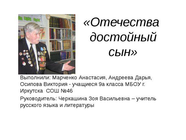 «Отечества достойный сын» Выполнили: Марченко Анастасия, Андреева Дарья, Осип...