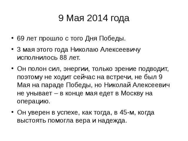 9 Мая 2014 года 69 лет прошло с того Дня Победы. 3 мая этого года Николаю Але...