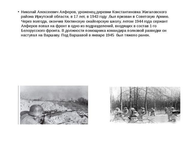 Николай Алексеевич Алферов, уроженец деревни Константиновка Жигаловского райо...