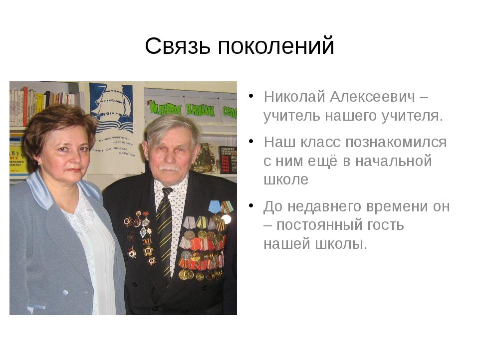 Связь поколений Николай Алексеевич – учитель нашего учителя. Наш класс познак...