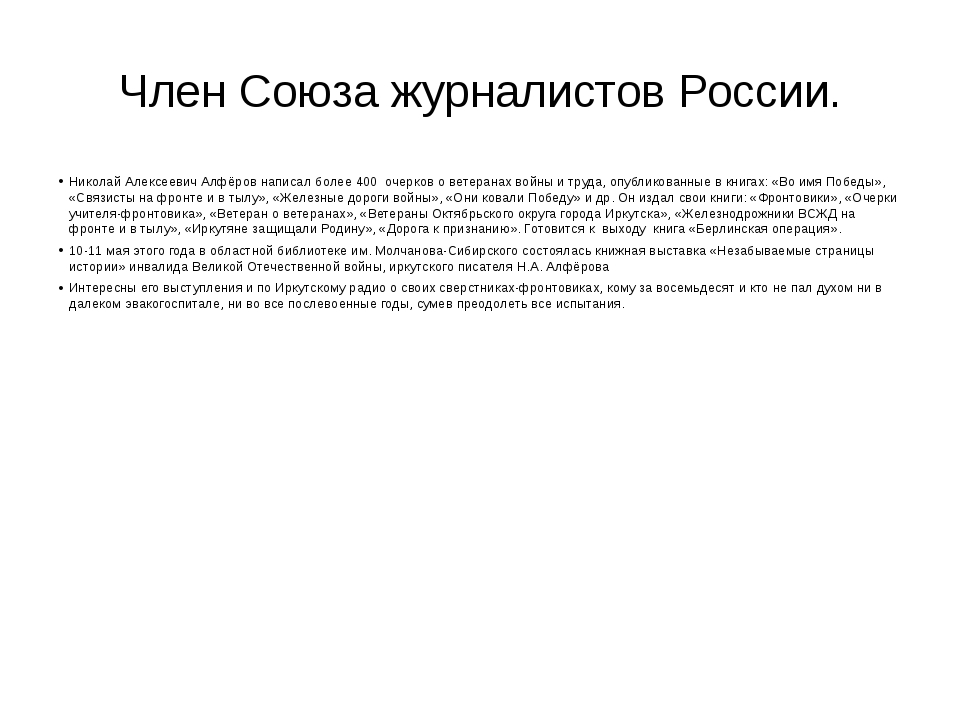 Член Союза журналистов России. Николай Алексеевич Алфёров написал более 400 о...