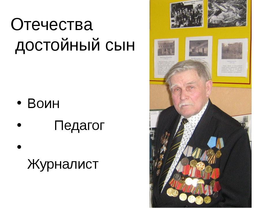 Отечества достойный сын Воин Педагог Журналист