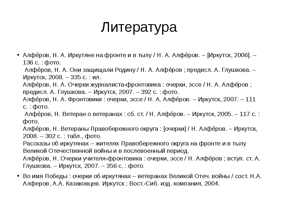 Литература Алфёров, Н. А. Иркутяне на фронте и в тылу / Н. А. Алфёров. – [Ирк...