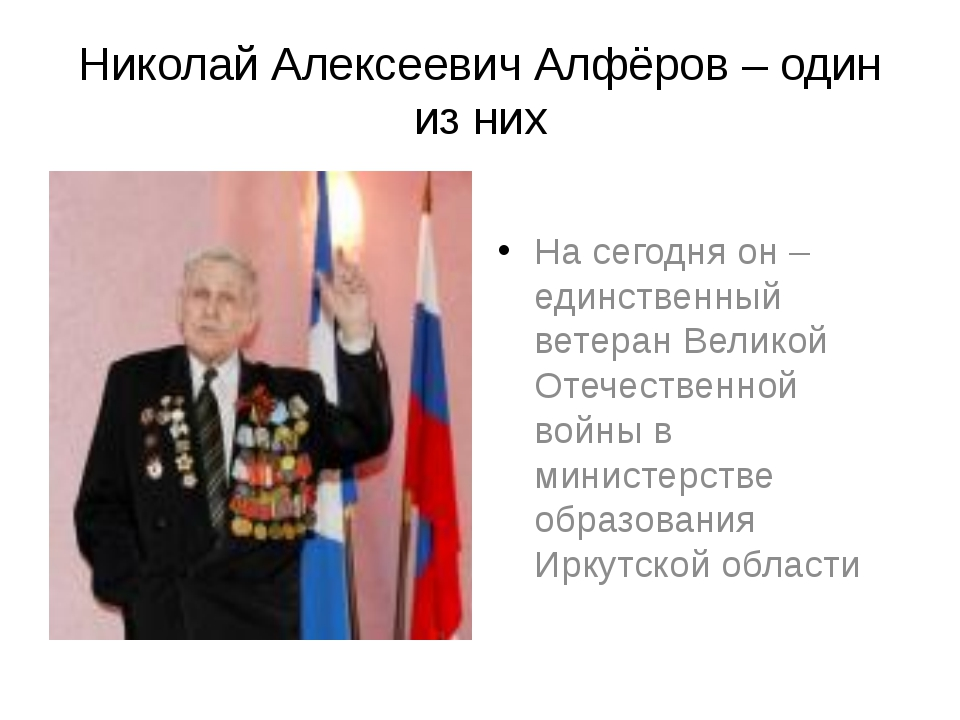 Николай Алексеевич Алфёров – один из них На сегодня он – единственный ветеран...