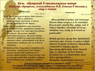 «Письмо матери» Марии Ивановне В сей день я только получил ваше письмо с день
