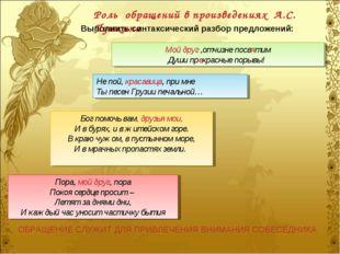 Роль обращений в произведениях А.С. Пушкина Выполнить синтаксический разбор п