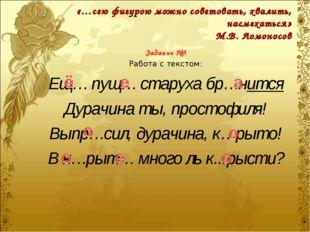 «…сею фигурою можно советовать, хвалить, насмехаться» М.В. Ломоносов Задание
