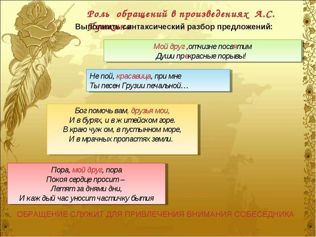 Роль обращений в произведениях А.С. Пушкина Выполнить синтаксический разбор п...