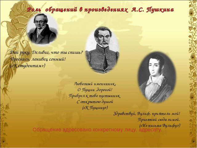 Роль обращений в произведениях А.С. Пушкина Дай руку, Дельвиг, что ты спишь?...
