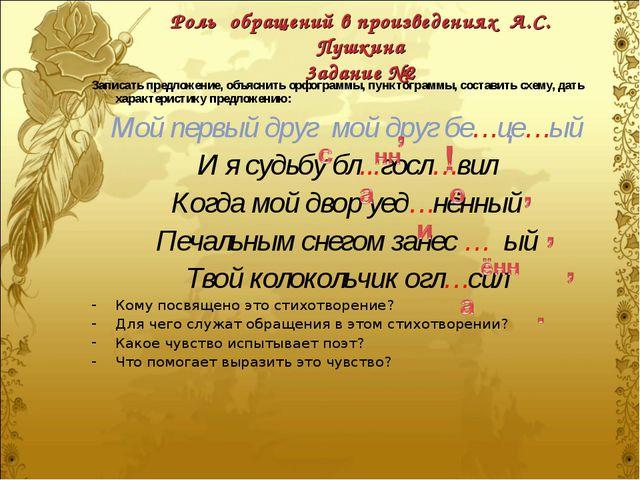 Роль обращений в произведениях А.С. Пушкина 3адание №2 Записать предложение,...
