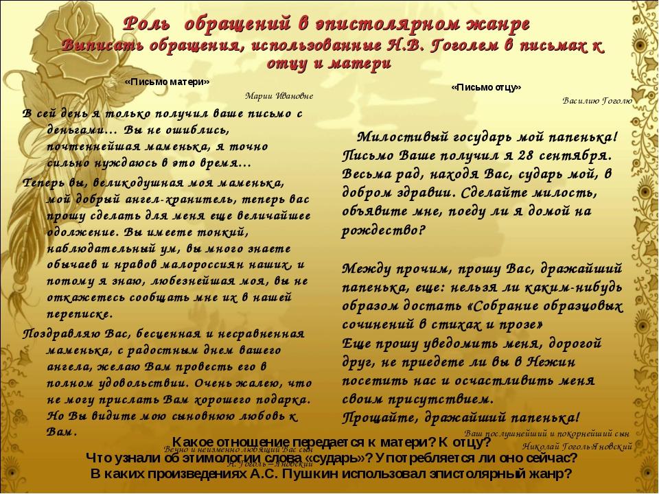 «Письмо матери» Марии Ивановне В сей день я только получил ваше письмо с день...