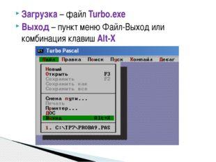 Загрузка – файл Turbo.exe Выход – пункт меню Файл-Выход или комбинация клавиш
