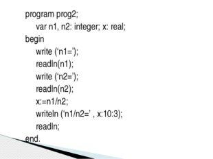 program prog2; var n1, n2: integer; x: real; begin write ('n1='); readln(n