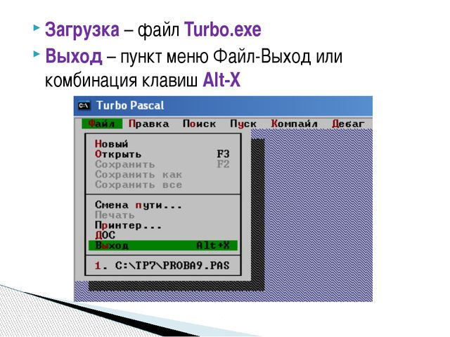 Загрузка – файл Turbo.exe Выход – пункт меню Файл-Выход или комбинация клавиш...
