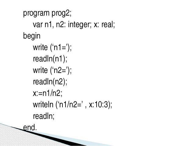 program prog2; var n1, n2: integer; x: real; begin write ('n1='); readln(n...