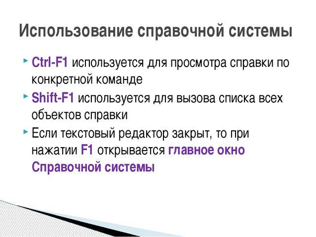 Ctrl-F1 используется для просмотра справки по конкретной команде Shift-F1 исп...
