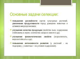 Основные задачи селекции: повышение урожайности сортов культурных растений, у