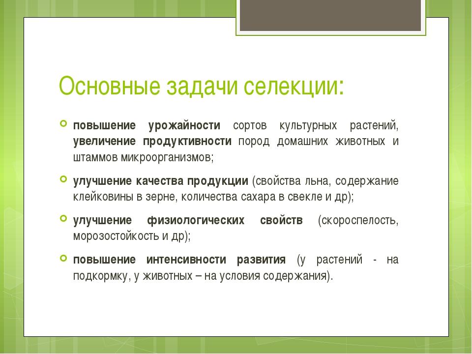 Основные задачи селекции: повышение урожайности сортов культурных растений, у...