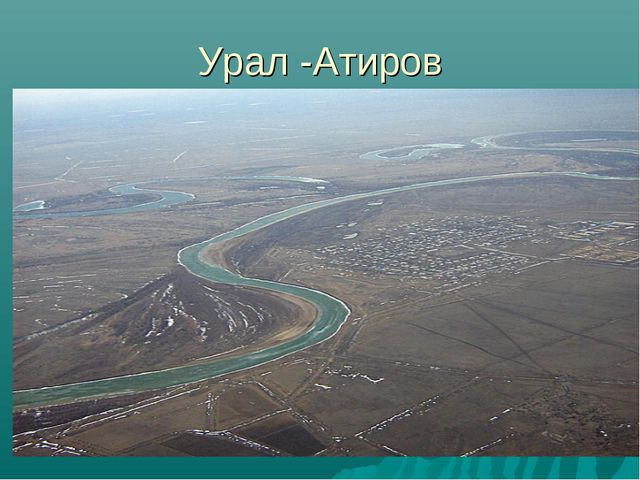 Урал -Атиров