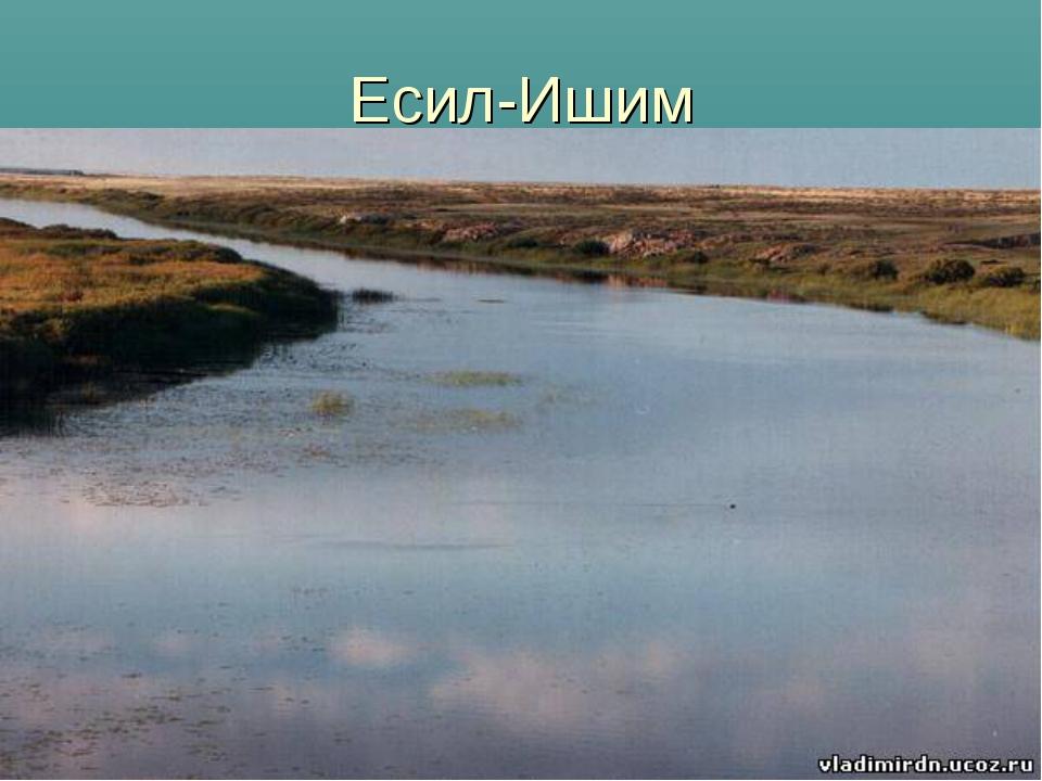 Есил-Ишим
