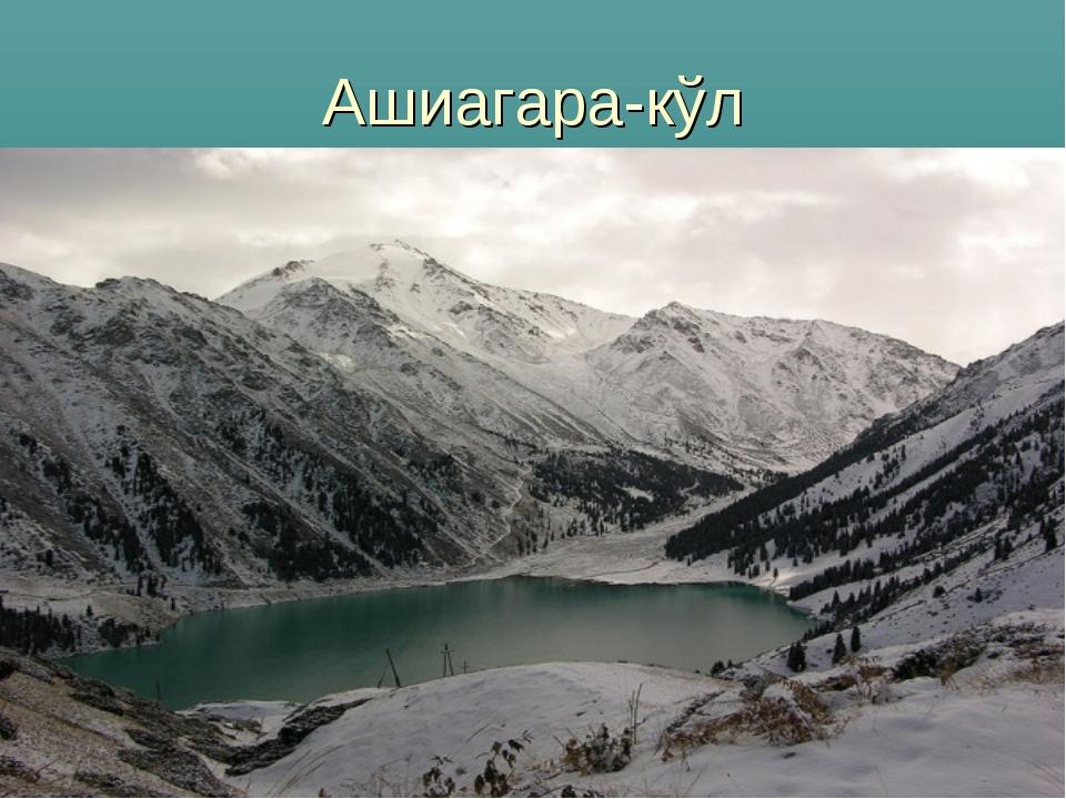 Ашиагара-кўл