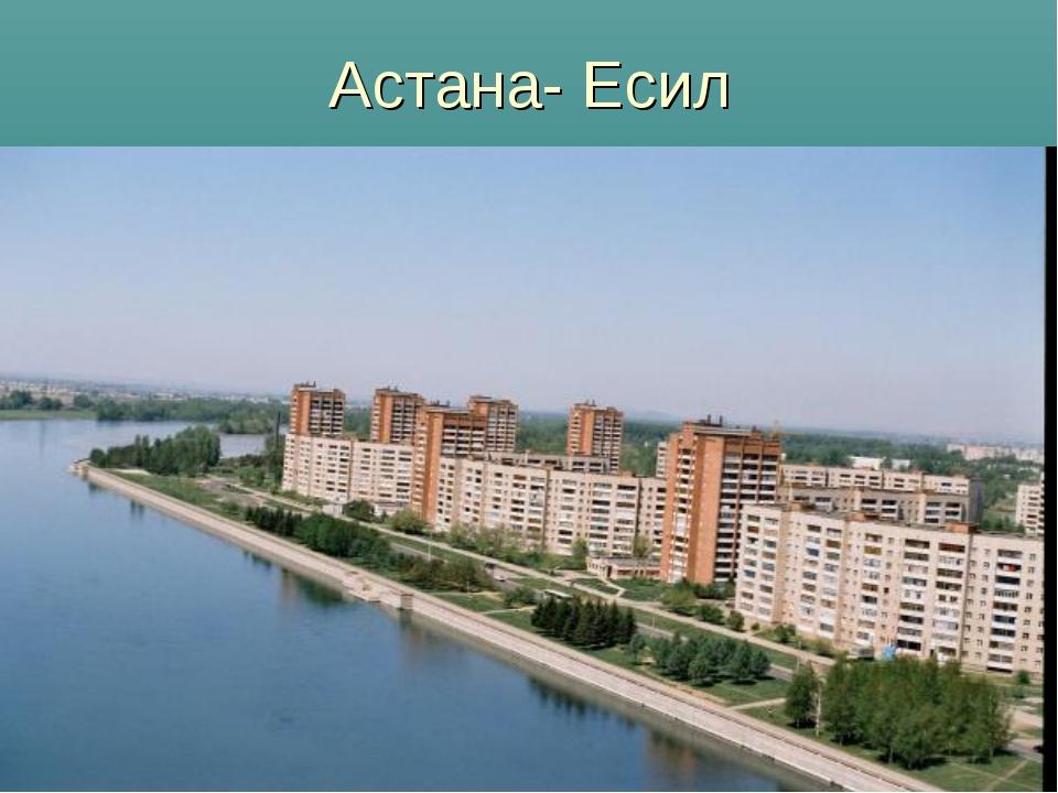 Астана- Есил