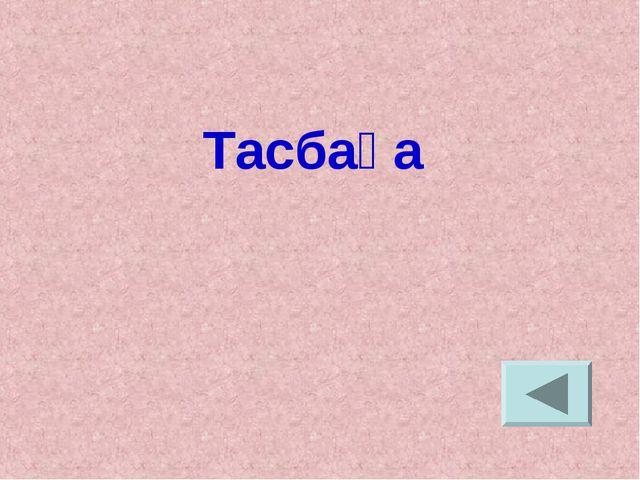 Тасбақа