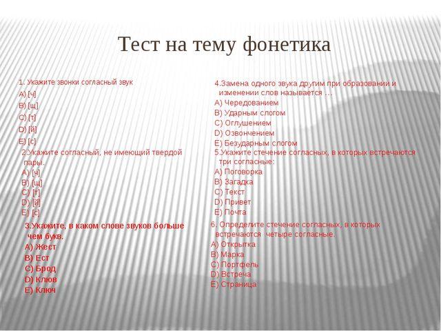 Тест на тему фонетика 1. Укажите звонки согласный звук A) [ч] В) [щ] C) [т] D...