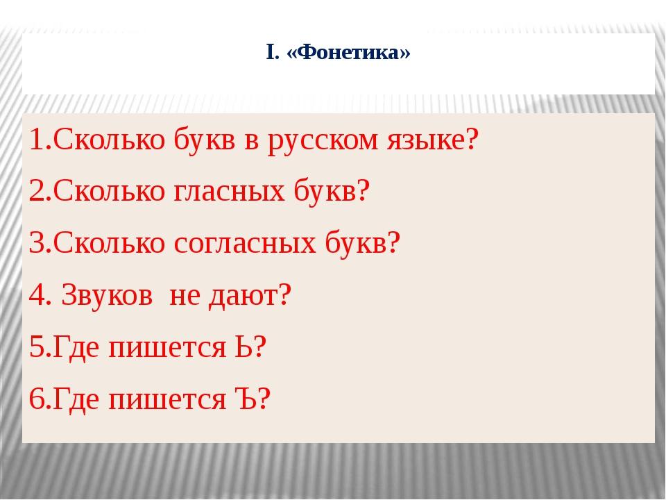 І. «Фонетика» 1.Сколько букв в русском языке? 2.Сколько гласных букв? 3.Сколь...
