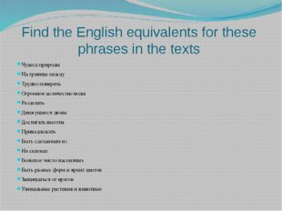 Find the English equivalents for these phrases in the texts Чудеса природы На