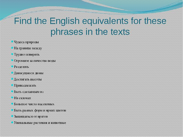 Find the English equivalents for these phrases in the texts Чудеса природы На...
