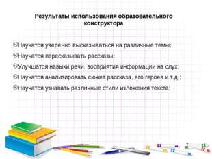 Результаты использования образовательного конструктора Научатся уверенно выск