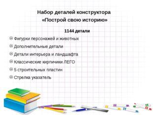 Набор деталей конструктора «Построй свою историю» 1144 детали Фигурки персона