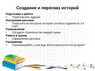 Создание и пересказ историй Подготовка к работе Тематическое задание Построен