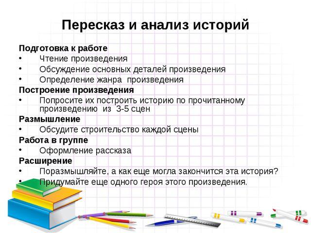 Пересказ и анализ историй Подготовка к работе Чтение произведения Обсуждение...