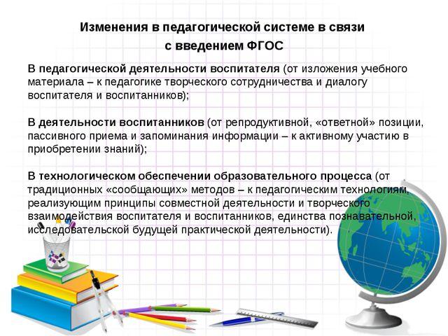 Изменения в педагогической системе в связи с введением ФГОС В педагогической...