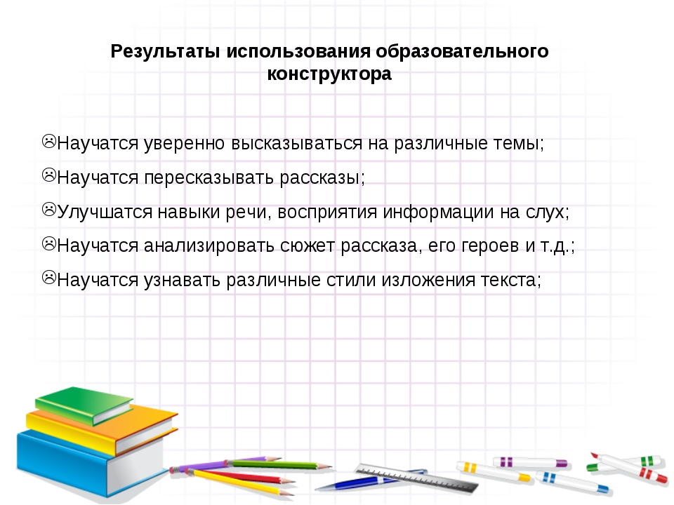 Результаты использования образовательного конструктора Научатся уверенно выск...