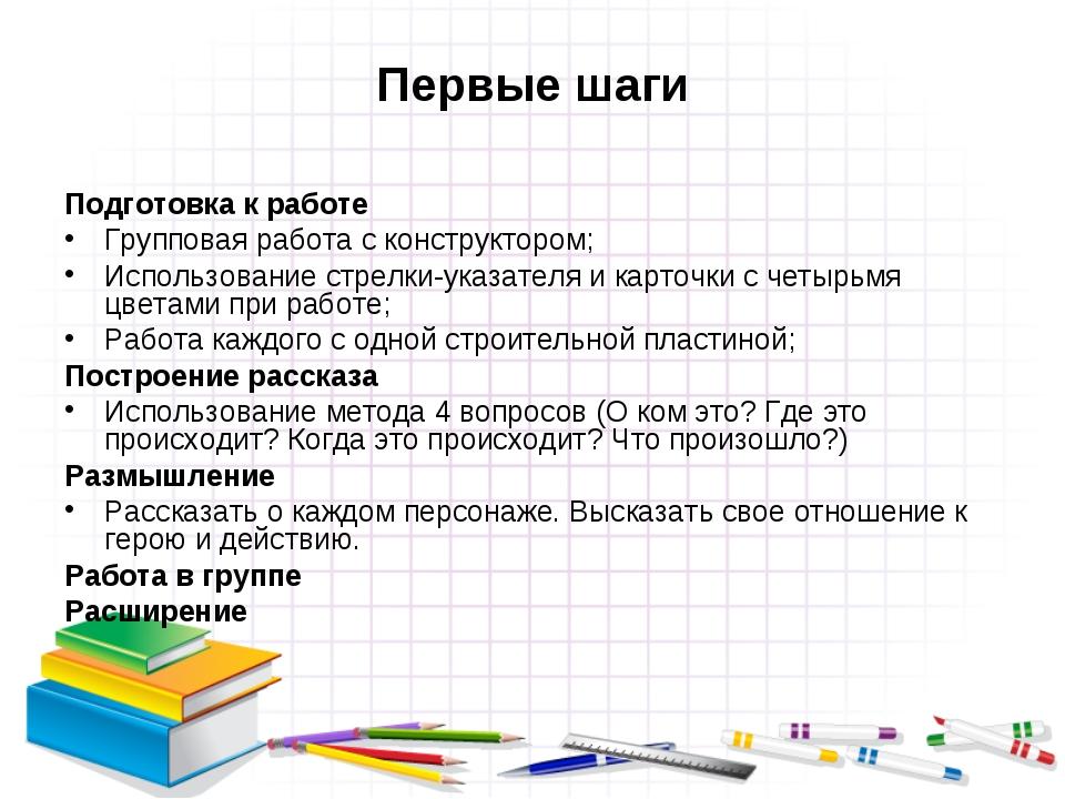 Первые шаги Подготовка к работе Групповая работа с конструктором; Использован...