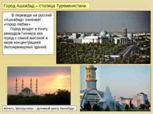 Город Ашхабад – столица Туркменистана. Мечеть Эртогрулгазы – духовный центр А