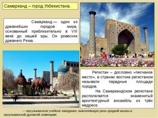 Самарканд – город Узбекистана. Самарканд— один из древнейших городов мира, о