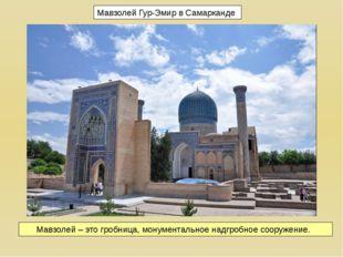 Мавзолей Гур-Эмир в Самарканде Мавзолей – это гробница, монументальное надгро