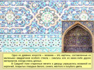 Одно из древних искусств – мозаика – это картины, составленные из маленьких
